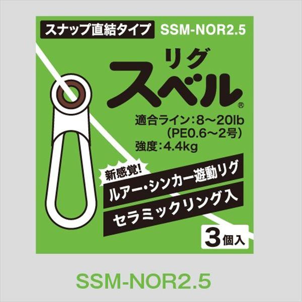 富士工業リグスベルスナップ直結タイプSSM−NOR2.5