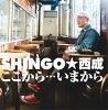 SHINGO★西成/ここから・・・いまから[初回限定盤(CD+DVD)]