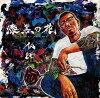 仏師/漆黒の花