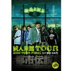 "韻踏合組合 / 前人未踏TOUR 2010 FINAL AT BIGCAT ""都市伝説 DVD"""