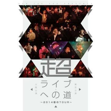 【¥↓】 V.A / 超・ライブへの道〜2014春のTour〜東京公演&大阪公演