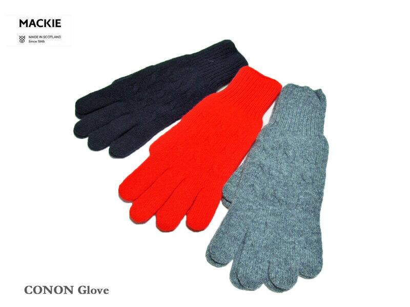 <ネコポス対応>【Robert MACKIE】ロバート・マッキー Conon Glovesケーブル柄無地手袋