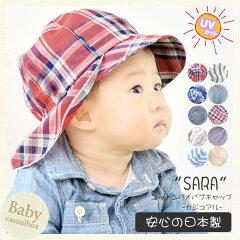 ベビー 帽子 女の子 男の子 UVカット 出産祝い 日よけ帽子 キッズ 紫外線対策 キャップ …