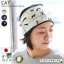 キャット オーガニックコットン ターバン ヘアバンド | レディース メンズ 綿100% 猫柄 ネコ柄 ヘアーバンド ヘッドバンド 洗顔 スポーツ ランニング 汗止め ヘアターバン 幅広 ヘアーターバン ダンス 女性 ミセス おしゃれ かわいい 可愛い 猫 ネコ 日本製 200233 Edge city