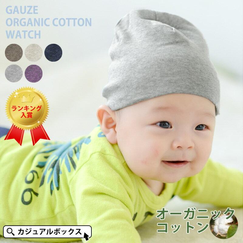 ベビー オーガニックコットンニット帽