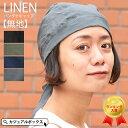シルクパワーネット帽子 シニアファッション レディース 70代 80代 春夏 高齢者 服 おばあちゃん 誕生日 プレゼント ミセス 女性 婦人