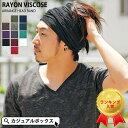 【楽天ランキング1位入賞】RAYON ビスコース アレンジ