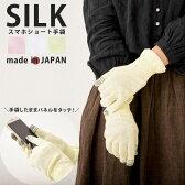 日本製 手袋 保湿 保温 乾燥 吸湿性 レディース 就寝用 シルク 絹 プレゼント スマホ 洗濯可能 商品名:シルクスマホショート手袋