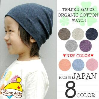 Kidznet Hat kids knit hat Cap medical Hat Cap product name: Kid's Jersey gaseorganiccottenwatch