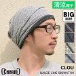 ニット帽 夏 サマーニット帽 メンズ レディース 涼しい 帽子 医療用帽子 大きいサイズ 商品名:CLOUガーゼラインビックワッチ