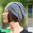 ニット帽 夏 サマーニット帽 メンズ レディース 帽子 薄手 大きいサイズ ビーニー ニットキャップ 清涼 商品名:SOTUガーゼビッグワッチ