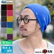 サマーニット帽 メンズ 夏 帽子 ニット帽 クールマックス 医療用帽子 ビーニー 商品名:COOL MAXリブワッチニット帽