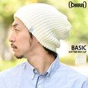 BASICソフトリブニット帽 /メンズ レディース 帽子 ニットキャップ 大きいサイズ 秋冬 ワッチ 防寒 charm