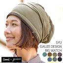 【今だけ送料無料】 医療用帽子 メンズ レディース ニット帽 大きめサイズ ガーゼ グレース 薄手 ゆったり 帽子 商品名: