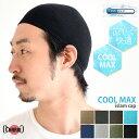 イスラム帽子 ニット帽 帽子 メンズ ニット帽【is送無】 商品名:COOL MAXクールドライイスラムキャップ