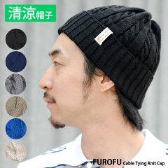 サマーニット帽 帽子 メンズ レディース 【商品名:FUROFUケーブルビーニーワッチ】