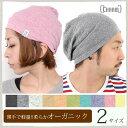 ニット帽 医療用帽子 大きめサイズ 帽子 ニットキャップ  商品名:MIX ガーゼオーガニック…