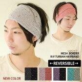 ヘアバンド ターバン メンズ レディース 帽子 アウトドア フェス 商品名:メッシュボーダーR/Vターバンヘアバンド