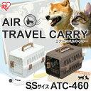 【エントリーでポイント最大4倍!】ペット キャリー エアトラベルキャリー ATC-460 ホワイト ブラウン 5kg未満の超小型犬 猫 ペットキャリー ペットキャリーバック おでかけ 外出 旅行 飛行機 アイリスオーヤマ