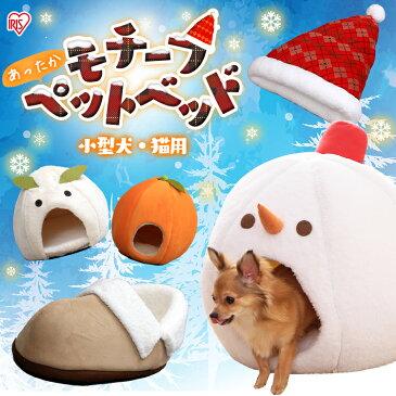 【 ペットベッド 猫 ベッド 】 ペットベッド 雪だるま 雪うさぎ みかん ブーツ 帽子 猫 犬 ペット ベッド 冬 ドーム ハウス おしゃれ かわいい あったか あったかグッズ ペットベッド ベット 猫 犬 アイリスオーヤマ あす楽