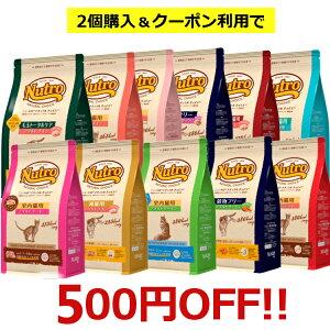 【あす楽】《2個購入で500円OFF!》ニュートロ ナチュラルチョイス 2kg 各種nutro 猫 フード キャットフード ドライ ペットフード アレルギーに配慮 総合栄養食【D】
