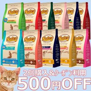 《2個購入で500円OFF!》ニュートロ ナチュラルチョイス 2kg 各種nutro 猫 フード キャットフード ドライ ペットフード アレルギーに配慮 総合栄養食【D】 あす楽