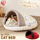 猫 ベッド キャットベッド PCBK550 ホワイト レッド猫 ペット ベッド ドーム 冬 かわいい おしゃれ 可愛...