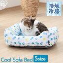 猫 犬 ベッド ペットベッド 角型 ペット用クールソファベッド角型Sサイズ PCSB-20S ペット用クールベッド ハウス 家 室内 犬 イヌ いぬ 猫 ネコ ねこ 夏 ペット用 モチーフ - キャットランド