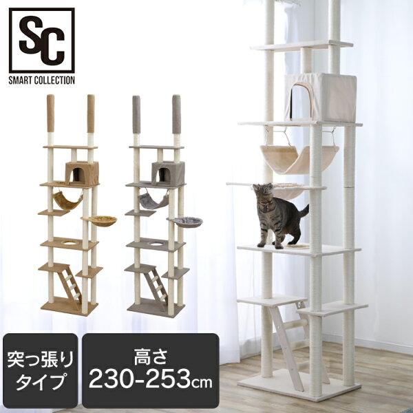 P10倍 16日 キャットタワー突っ張り突っ張りキャットタワーCCCT-4060T猫タワーネコタワーつっぱりネコ猫遊び道具室