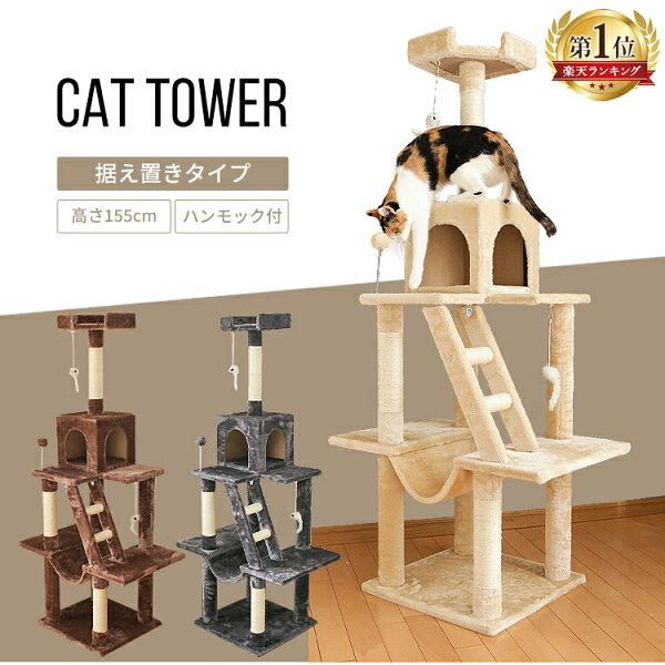 P10倍 16日 キャットタワー据え置きハンモック付(高さ155cm)猫タワーネコタワー多頭飼いスリム省スペーススリムキャッ