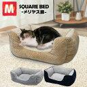 猫 ベッド ペットベッド 冬 スクエア メリヤス調起毛生地 Mサイズ SB-107ペット ベッド 犬用 ネコ用 ス...