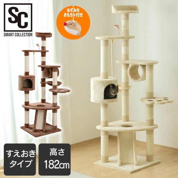 P10倍 6日9:59  最安値に挑戦 キャットタワー据え置き麻紐付すべり台型シニア子猫CTHR-54(高さ:182cm)ベ