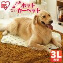 犬 ペットマット ホットカーペット ペット用ホットカーペット角型3L 猫 犬 ペット ホットカーペット ホ...