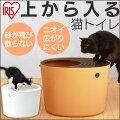 上から猫トイレPUNT-530ホワイト・オレンジアイリスオーヤマ