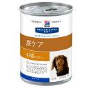 《療法食》 犬 ヒルズ プリスクリプションダイエット 食事療法食 s/d 370g x 12缶 キャットランド【D】