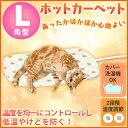 【200円OFFクーポン有】ペット用 ホットカーペット 角型 Lサイズ 猫 犬 小型犬 中型犬 マッ...