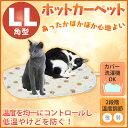 【200円OFFクーポン有】ペット用 ホットカーペット 角型 LLサイズ 猫 大型犬 中型犬 マット...