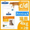 【最大350円OFFクーポン】ヒルズ c/d マルチケア フ...