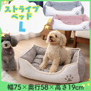角型ペットベッド L レッド・ブラウン・グレー 猫 ベッド 犬猫兼用 ペットベッド 小型犬 中型犬 かわいい おしゃれ カドラー キャットランド 楽天 PB-T008RD・PB-T008BR・PB-T008GY【D】 あす楽