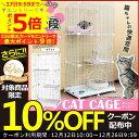 【10%OFFクーポン有】猫 ケージ 3段 キャットケージ ...