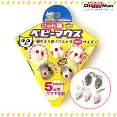 にゃんこ大好き♪ネズミのおもちゃ!ドギーマン じゃれ猫 ベビーマウス[おもちゃ オモチャ ...