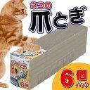 長持ちするかは猫次第!段ボール製またたびパウダー付爪とぎ!両面使えて経済的♪猫の爪とぎ 6...