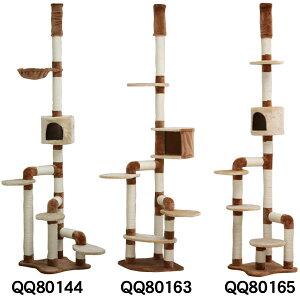 天井突っ張りタイプのキャットタワー!【送料無料】突っ張り キャットタワー QQ80144 スリム...