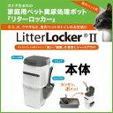【最大350円OFFクーポン有】リターロッカーII (Litter Locker) 本体 猫トイレ用...