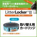 リターロッカーII (Litter Locker) 専用 交...