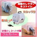 エントリーでポイントアップ&5,250円以上で送料無料!【送料無料】掃除のしやすい猫トイレ SS...