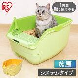猫 トイレ 楽ちん猫トイレ フード無しセット RCT-530 グリーン オレンジ 猫トイレ本体 システムトイレ ハーフカバー フルオープン ネコトイレ 掃除 お手入れ簡単 清潔 2週間取り替え不要 猫用システムトイレ[SS12〇]
