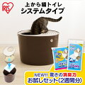 猫トイレ猫用散らかりにくいねこトイレ上からキャットネコねこ室内飼いアイリスオーヤマ
