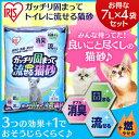 猫砂 ガッチリ固まってトイレに流せる猫砂 7L×4袋セット GTN-7...