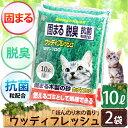 【最大350円OFFクーポン配布中】猫砂 消臭 ウッディフレッシュ 1...